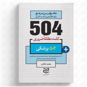 504 واژه ضروری پزشکی نویسنده محمد طادی